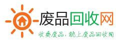 废品迷-中国第一废品回收网